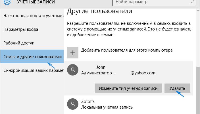 Как отключить учетную запись windows 10